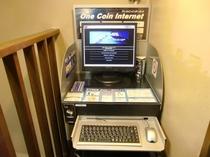 インターネット(コイン式PC)