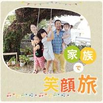 家族で笑顔旅