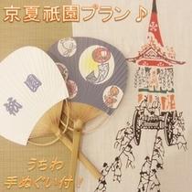京夏祇園プラン♪