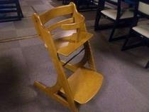 子供椅子もご用意しております。
