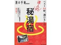 旅の手帳mini 達人の秘湯宿 ベスト64軒