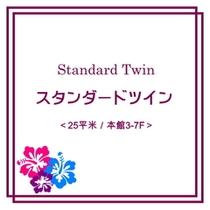 ◆スタンダードツイン(25平米)