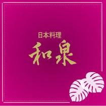 ◇日本料理 和泉