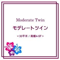 ◆モデレートツイン(30平米)