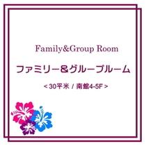 ◆ファミリー&グループルーム(30平米)