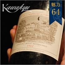 ★魅力64 オールドヴィンテージワイン