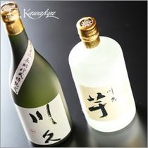 川久オリジナル日本酒と焼酎