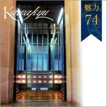 ★魅力74 世界一重量のあるエレベーター