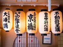 洞川温泉は古から行者が大峯山修行の疲れを癒した歴史ある温泉。提灯が情緒ある景観を作る