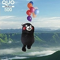 くまもんのQUOカード(500円券)