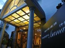 【外観】夕暮れの正面エントランス。ISANAは小さな小さなホテルです。