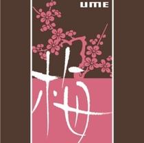 梅 UME