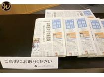 無料新聞(朝刊)
