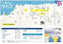 たかす海水浴場浜茶屋map