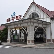JR土讃線琴平駅