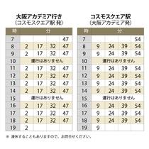 コスモスクエア駅~大阪アカデミアシャトルバス時刻表