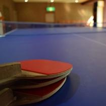 【卓球台】温泉宿ならではの卓球台もございます!卓球で一汗流してみませんか?
