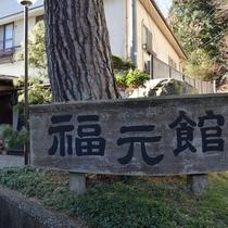 【看板】福元館へようこそ。