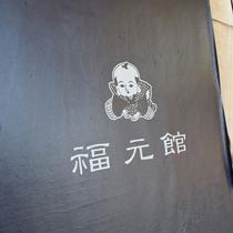 【看板】七沢温泉 福元館へようこそ!