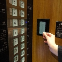 女性も安心!宿泊者のみ客室フロアにエレベータを停止できます