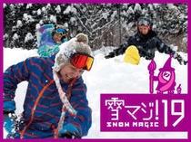 18. 【雪マジ!19&ふくしま】でお得に滑って・泊まっちゃおう。
