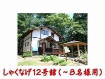 76. 【しゃくなげ12号館(〜8名様用)】