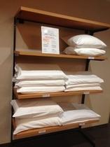 貸出枕コーナー(無料)