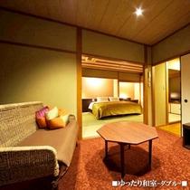 ■ゆったり和室■[ダブル]