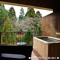 ■露天付客室■[露天風呂]