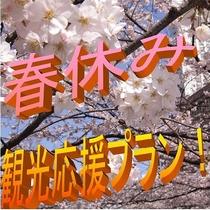 キャンペーン:春