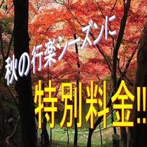 キャンペーン:秋