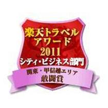 楽天トラベルアワード2011