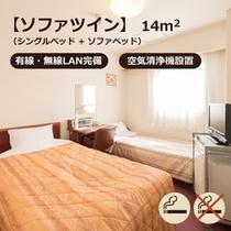 【部屋タイプ】ソファツイン