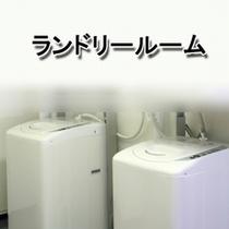 洗濯機・洗剤が無料でご利用できます。乾燥機はございません