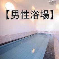 【男性浴場】翌朝10時まで
