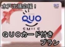 QUO付きプランバナー