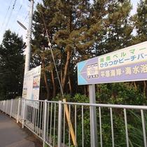 *平塚海岸への遊歩道/当館から一番近い海岸は、平塚海岸・海水浴場です。