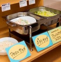 朝食(サラダ)
