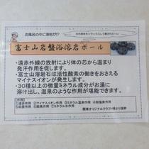 *富士山岩盤浴<溶岩ボール>により温泉のような作用を堪能できます。
