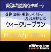 ◆ウィークリープラン
