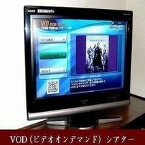◆VOD(ビデオオンデマンド)