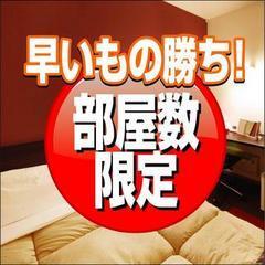 【現金精算特価】室数限定 現金プラン<朝食付>【春得】