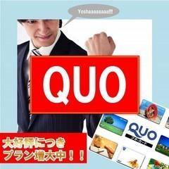 出張応援特典1000円分QUOカードー<朝食付>【春得】