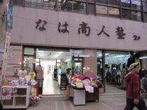 公設市場(雑貨部)