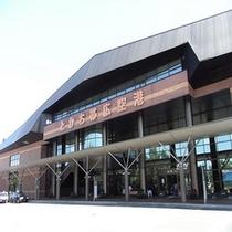 【アクセス】帯広空港・・・車 約40分