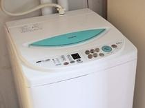 【洗濯機もございます】