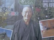 西明寺の和尚さん