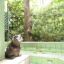 ■露天風呂(あらいぐま)