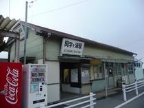 阿字ヶ浦駅舎
