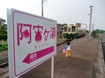 阿字ヶ浦駅看板とキハ3710形